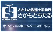 福岡の税理士事務所 さかもと税理士事務所