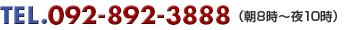 TEL.092-833-6310(朝8時~夜10時)